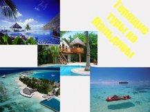 Гарячі тури на Мальдіви, ціни
